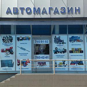Автомагазины Дудоровского