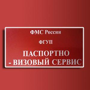 Паспортно-визовые службы Дудоровского