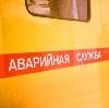 Аварийные службы в Дудоровском