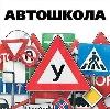 Автошколы в Дудоровском