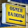 Обмен валют в Дудоровском