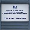 Отделения полиции в Дудоровском