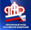 Пенсионные фонды в Дудоровском