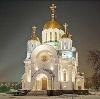 Религиозные учреждения в Дудоровском