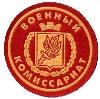 Военкоматы, комиссариаты в Дудоровском