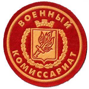 Военкоматы, комиссариаты Дудоровского